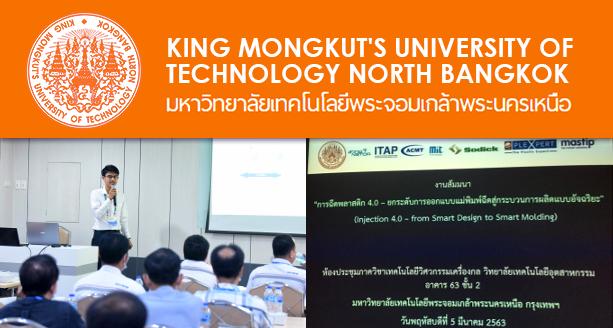 Seminar an der thailändischen Universität